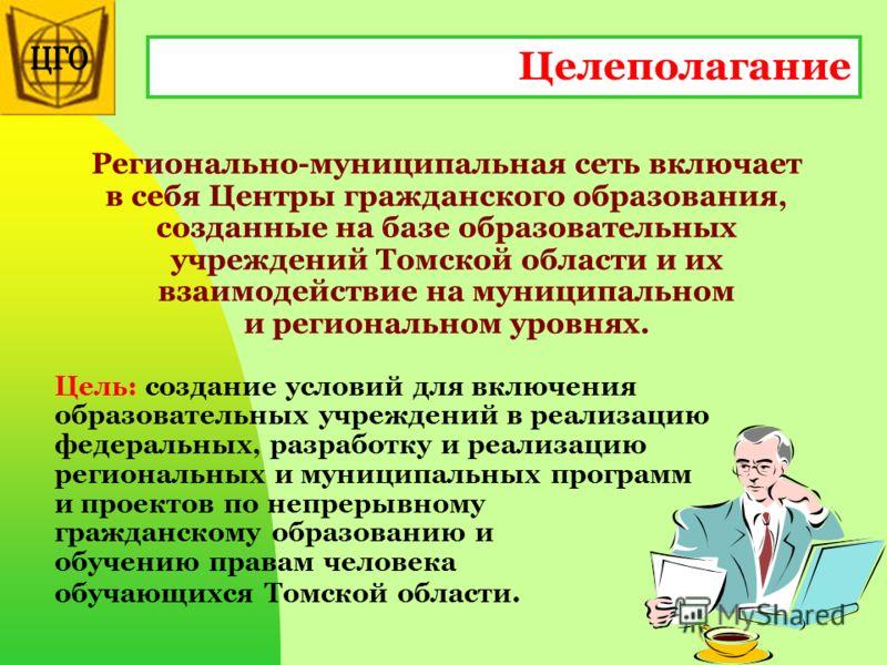 Регионально-муниципальная сеть включает в себя Центры гражданского образования, созданные на базе образовательных учреждений Томской области и их взаимодействие на муниципальном и региональном уровнях. Цель: создание условий для включения образовател