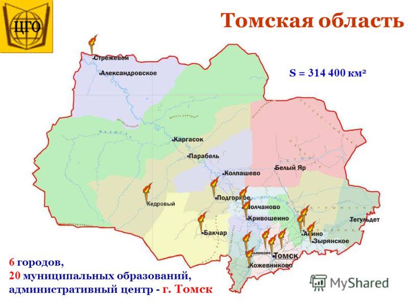 Томская область 6 городов, 20 муниципальных образований, административный центр - г. Томск S = 314 400 км 2 Кедровый