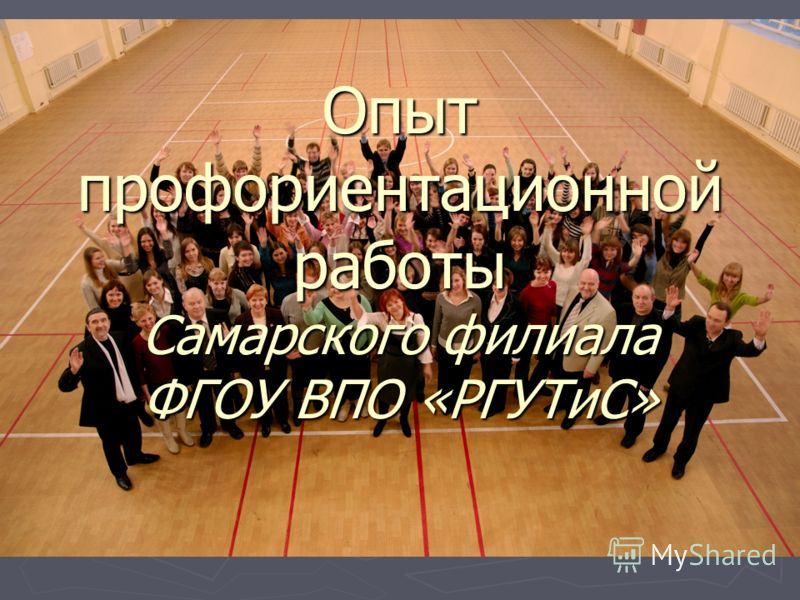 Опыт профориентационной работы Самарского филиала ФГОУ ВПО «РГУТиС»