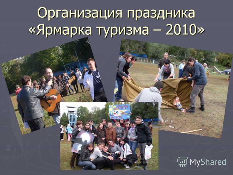 Организация праздника «Ярмарка туризма – 2010»