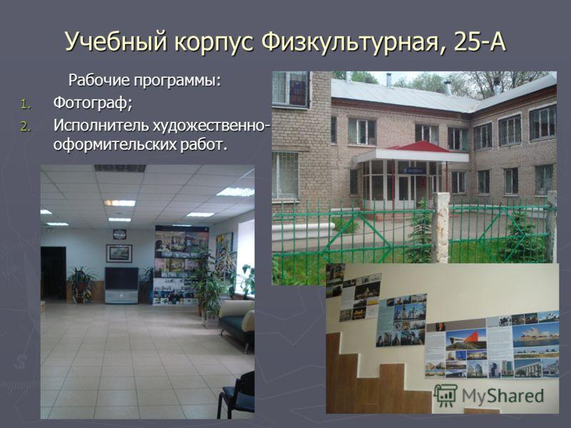 Учебный корпус Физкультурная, 25-А Рабочие программы: 1. Фотограф; 2. Исполнитель художественно- оформительских работ.