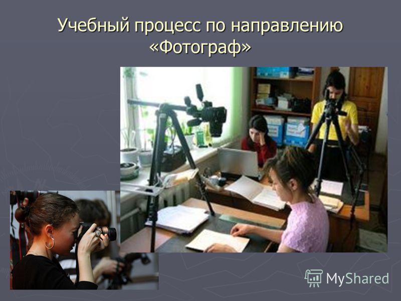 Учебный процесс по направлению «Фотограф»