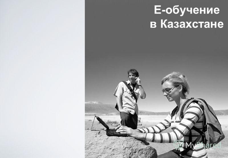 Е-обучение в Казахстане