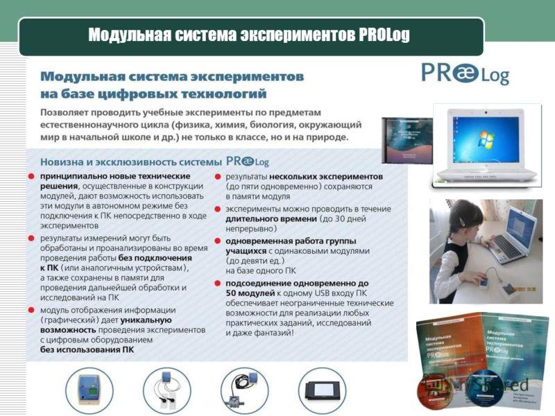 Модульная система экспериментов PROLog
