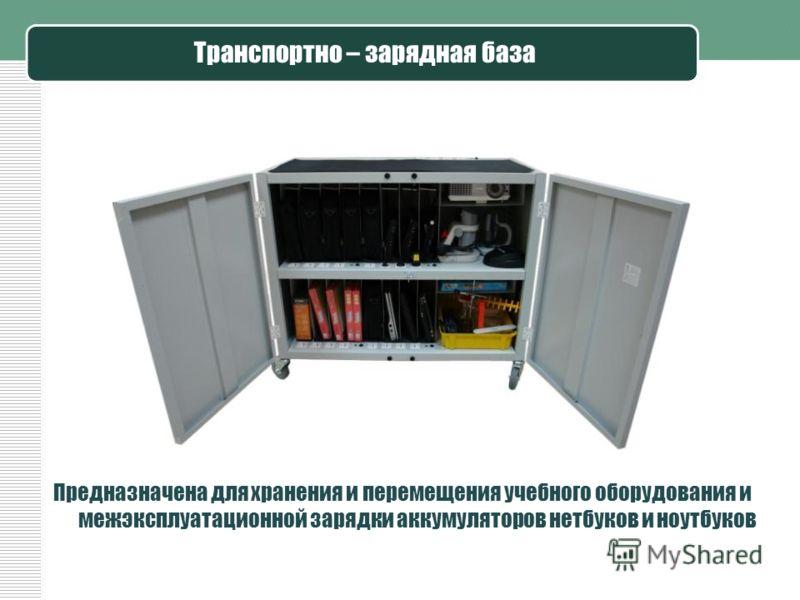 Транспортно – зарядная база Предназначена для хранения и перемещения учебного оборудования и межэксплуатационной зарядки аккумуляторов нетбуков и ноутбуков