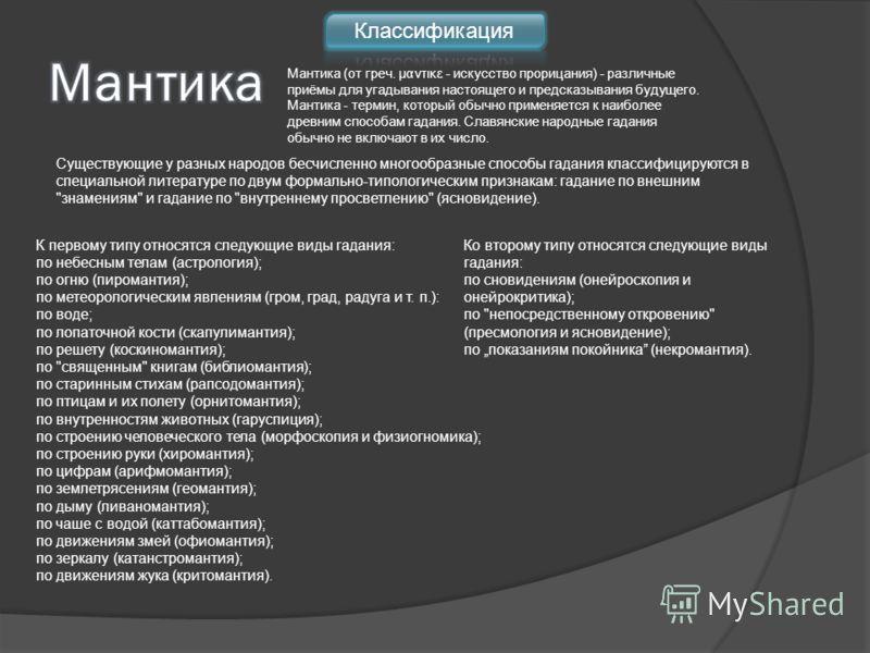 Презентация На Тему Физиогномика