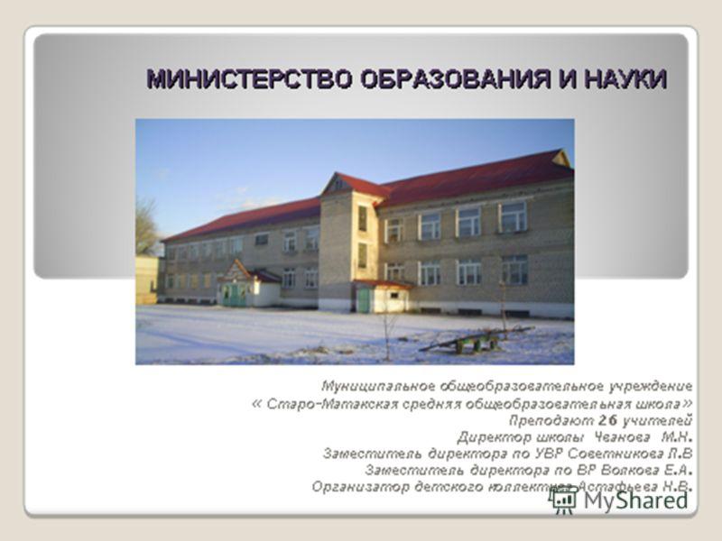 Муниципальное образовательное учреждение «Старо- Матакская средняя общеобразовательная школа