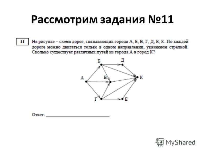 Рассмотрим задания 11