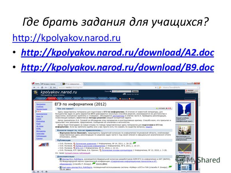 Где брать задания для учащихся? http://kpolyakov.narod.ru http://kpolyakov.narod.ru/download/A2.doc http://kpolyakov.narod.ru/download/B9.doc