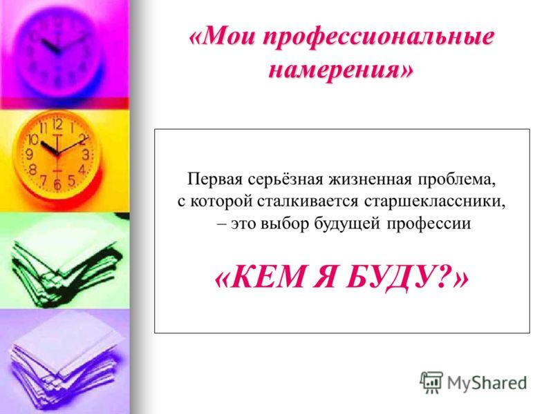 ПРЕЗЕНТАЦИЯ для родительского собрания «Мои профессиональные намерения»