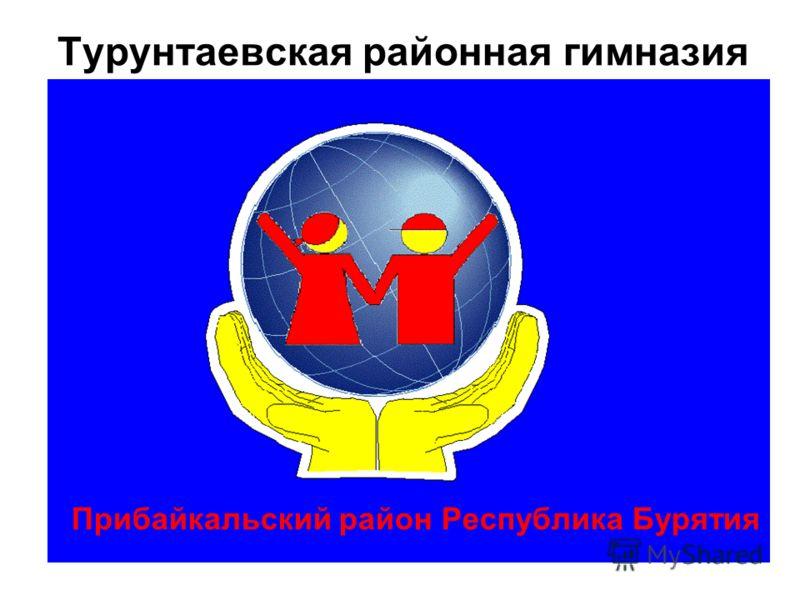 Турунтаевская районная гимназия Прибайкальский район Республика Бурятия