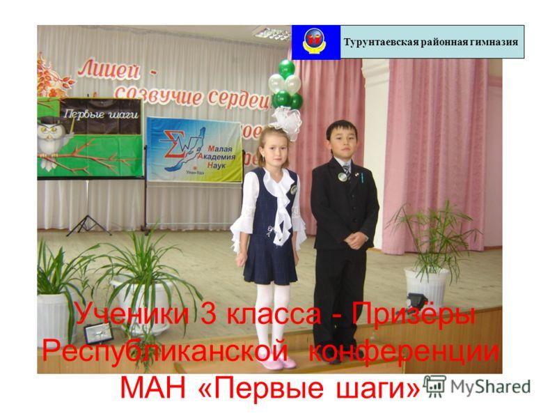 Ученики 3 класса - Призёры Республиканской конференции МАН «Первые шаги» Турунтаевская районная гимназия