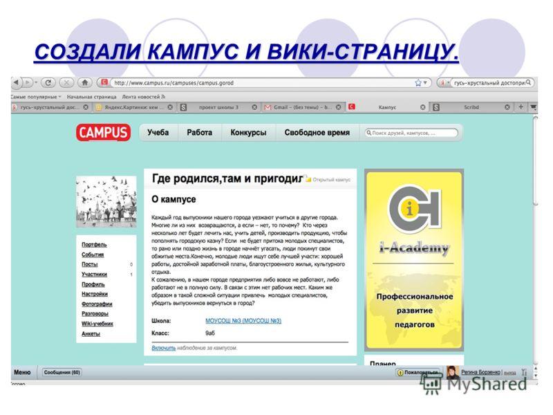 СОЗДАЛИ КАМПУС И ВИКИ-СТРАНИЦУ.