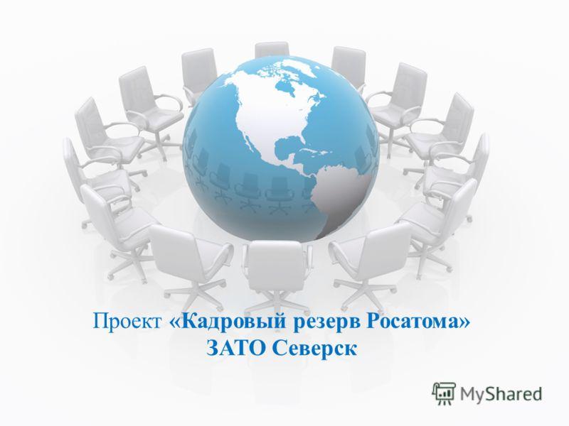 Проект «Кадровый резерв Росатома» ЗАТО Северск