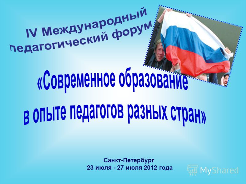 Санкт-Петербург 23 июля - 27 июля 2012 года