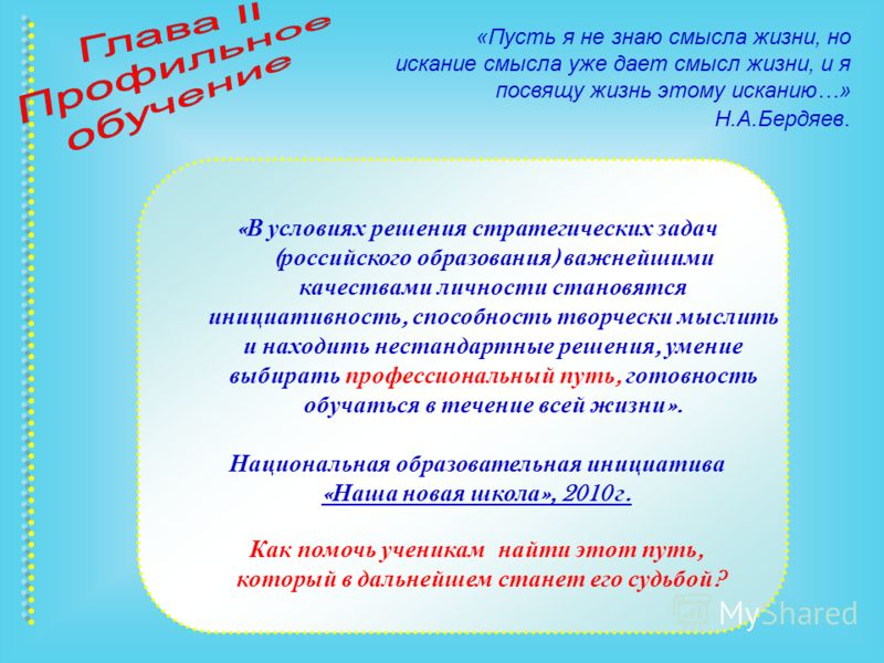 « В условиях решения стратегических задач ( российского образования ) важнейшими качествами личности становятся инициативность, способность творчески мыслить и находить нестандартные решения, умение выбирать профессиональный путь, готовность обучатьс