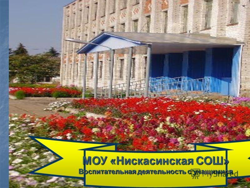 МОУ «Нискасинская СОШ» Воспитательная деятельность с учащимися