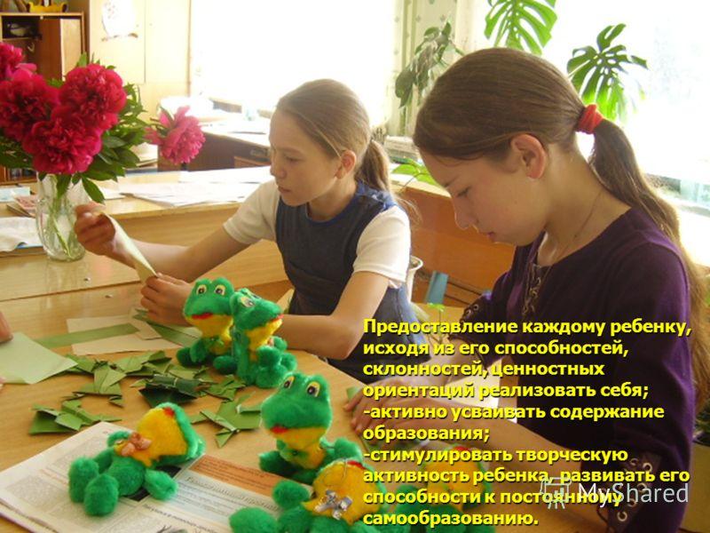 Предоставление каждому ребенку, исходя из его способностей, склонностей, ценностных ориентаций реализовать себя; -активно усваивать содержание образования; -стимулировать творческую активность ребенка, развивать его способности к постоянному самообра