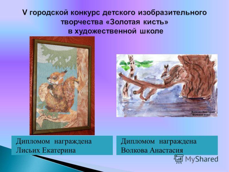Дипломом награждена Лисьих Екатерина Дипломом награждена Волкова Анастасия