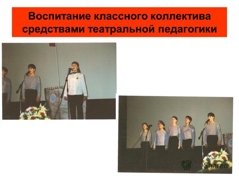 Воспитание классного коллектива средствами театральной педагогики