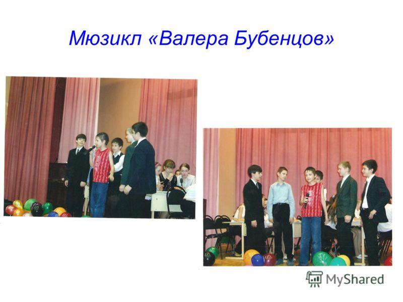 Мюзикл «Валера Бубенцов»