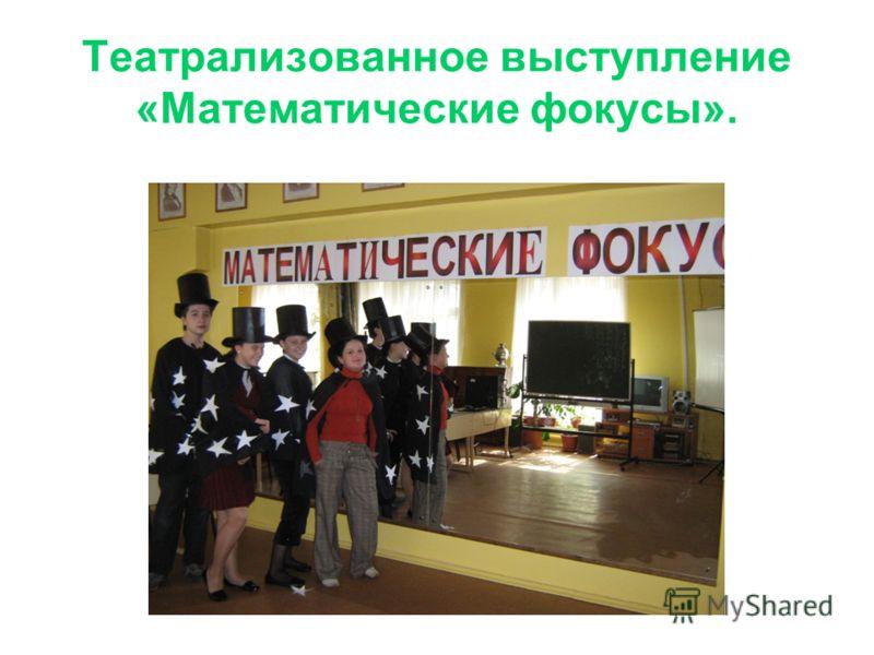 Театрализованное выступление «Математические фокусы».