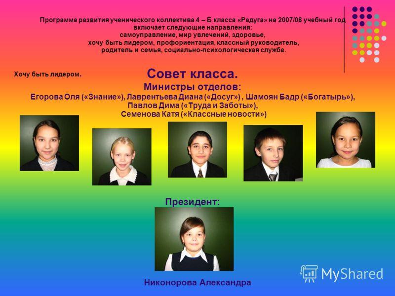 Программа развития ученического коллектива 4 – Б класса «Радуга» на 2007/08 учебный год включает следующие направления: самоуправление, мир увлечений, здоровье, хочу быть лидером, профориентация, классный руководитель, родитель и семья, социально-пси