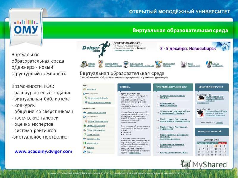 Виртуальная образовательная среда Виртуальная образовательная среда «Движер» - новый структурный компонент. Возможности ВОС: - разноуровневые задания - виртуальная библиотека - конкурсы - общение со сверстниками - творческие галереи - оценка эксперто