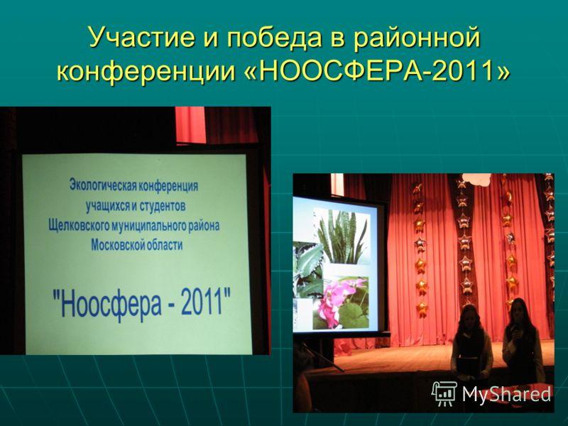 Участие и победа в районной конференции «НООСФЕРА-2011»