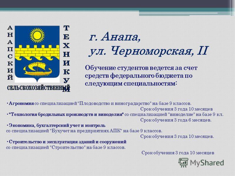 г. Анапа, ул. Черноморская, II Агрономия со специализацией