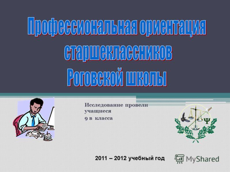 Исследование провели учащиеся 9 в класса 2011 – 2012 учебный год