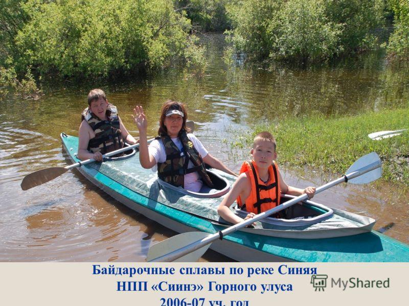 Байдарочные сплавы по реке Синяя НПП «Сиинэ» Горного улуса 2006-07 уч. год