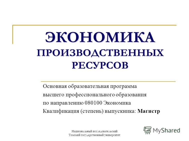 Основная Образовательная Программа Экономика