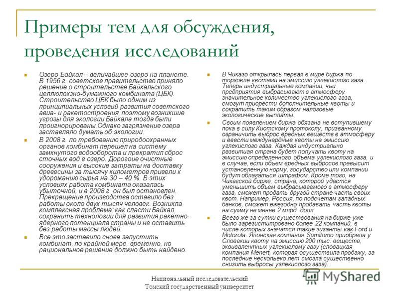 Национальный исследовательский Томский государственный университет Примеры тем для обсуждения, проведения исследований Озеро Байкал – величайшее озеро на планете. В 1956 г. советское правительство приняло решение о строительстве Байкальского целлюлох