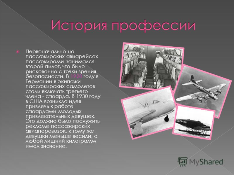 Первоначально на пассажирских авиарейсах пассажирами занимался второй пилот, что было рискованно с точки зрения безопасности. В 1928 году в Германии в экипажи пассажирских самолетов стали включать третьего члена стюарда. В 1930 году в США возникла ид