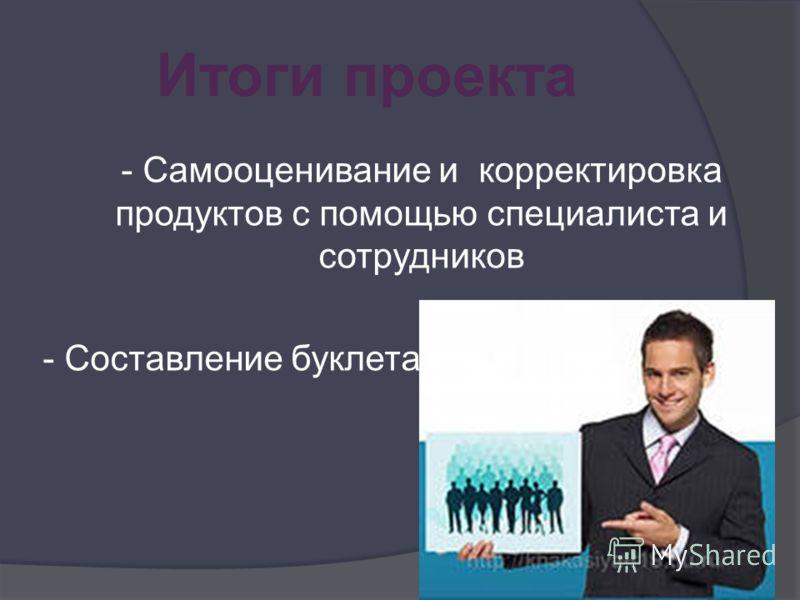 Итоги проекта - Самооценивание и корректировка продуктов с помощью специалиста и сотрудников - Составление буклета