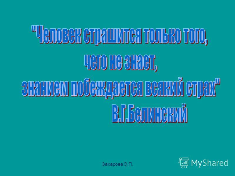 Захарова О.П.
