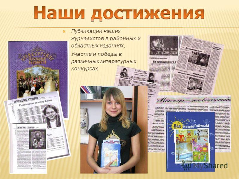 Публикации наших журналистов в районных и областных изданиях, Участие и победы в различных литературных конкурсах