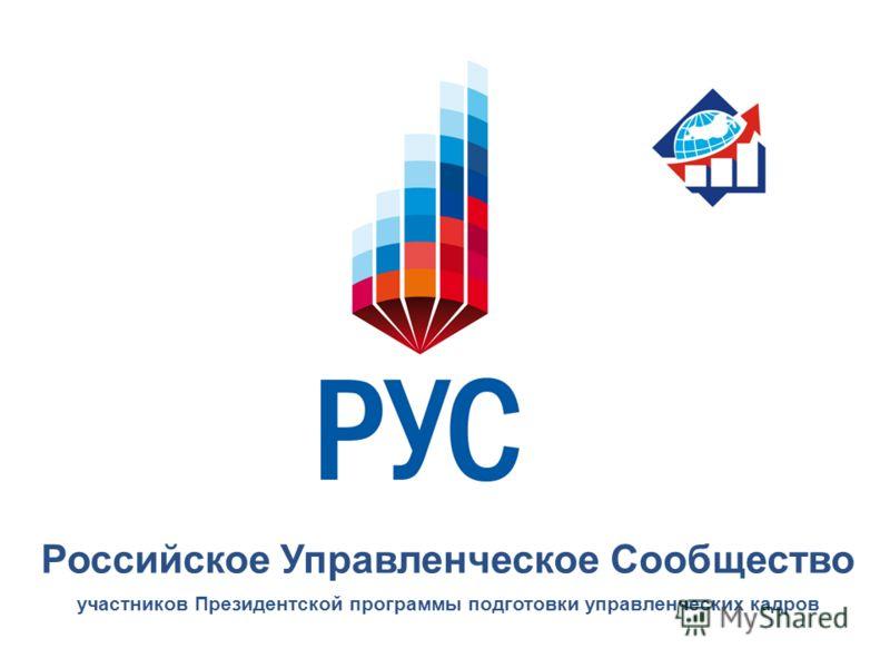 Российское Управленческое Сообщество участников Президентской программы подготовки управленческих кадров
