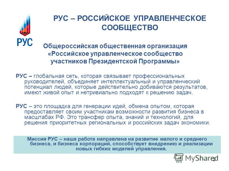 2 РУС – РОССИЙСКОЕ УПРАВЛЕНЧЕСКОЕ СООБЩЕСТВО Общероссийская общественная организация «Российское управленческое сообщество участников Президентской Программы» РУС – глобальная сеть, которая связывает профессиональных руководителей, объединяет интелле