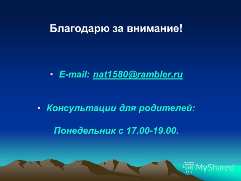 Благодарю за внимание! E-mail: nat1580@rambler.runat1580@rambler.ru Консультации для родителей: Понедельник с 17.00-19.00.