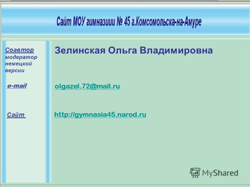 Соавтор модератор немецкой версии Зелинская Ольга Владимировна e-mail olgazel.72@mail.ru Сайт http://gymnasia45.narod.ru