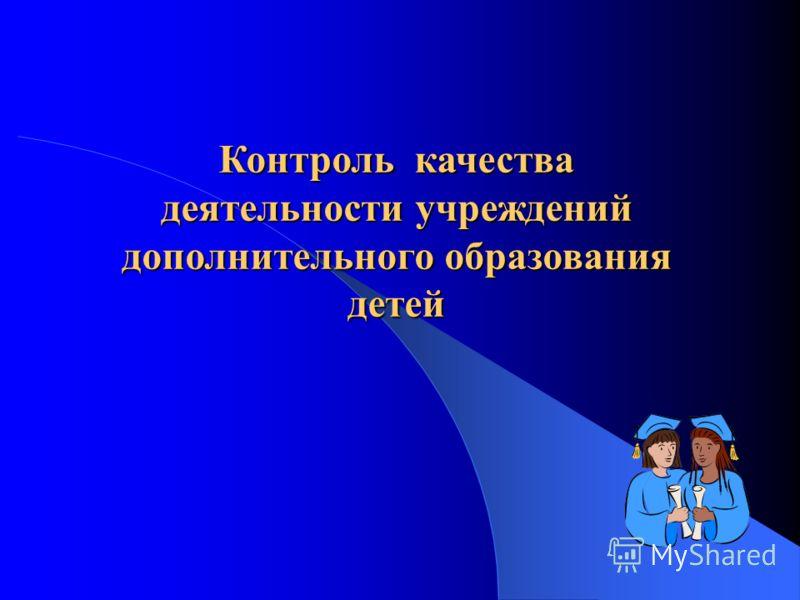 Контроль качества деятельности учреждений дополнительного образования детей