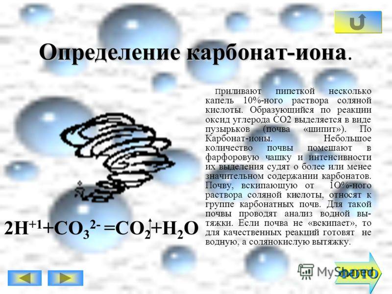 Определение. Уровень кислотности в пробах почвы района г. Волгореченска. Анализ растворов проб почвы с помощью универсальной лакмусовой бумажки показал, что среднее значение рН=4, следовательно, почва является кислой.
