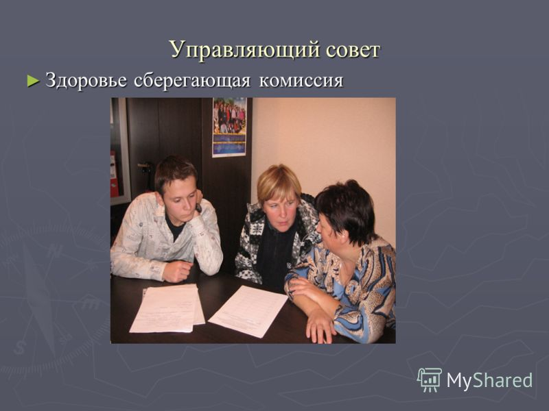 Управляющий совет Здоровье сберегающая комиссия Здоровье сберегающая комиссия