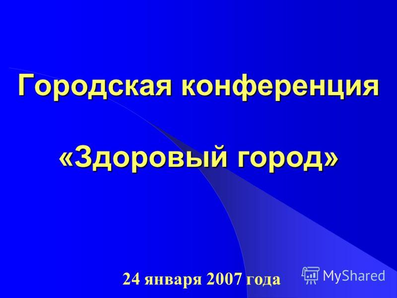 Городская конференция «Здоровый город» 24 января 2007 года