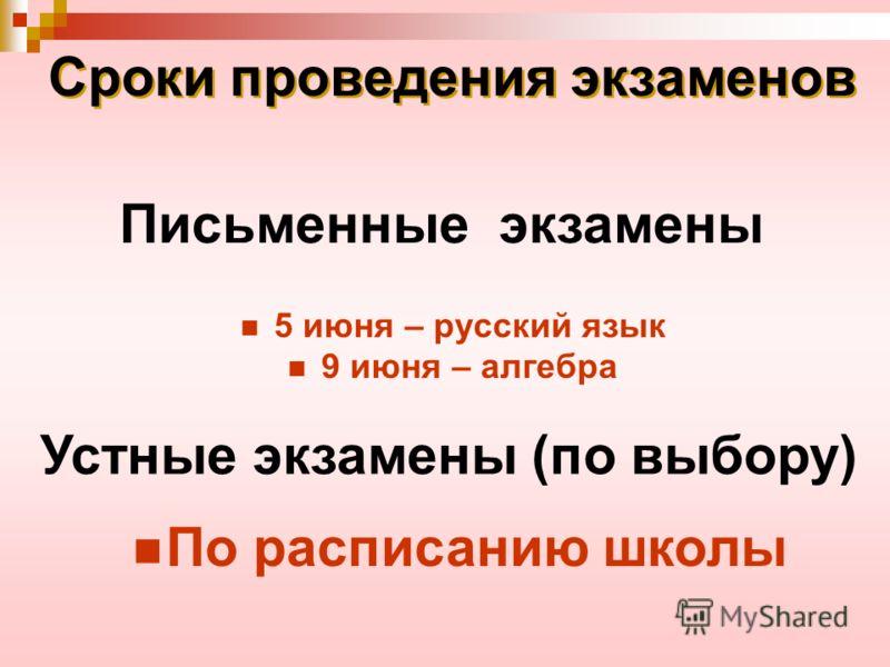 Сроки проведения экзаменов 5 июня – русский язык 9 июня – алгебра Устные экзамены (по выбору) По расписанию школы Письменные экзамены