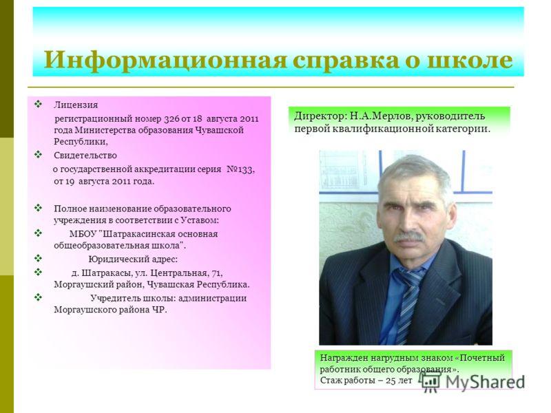 Информационная справка о школе Лицензия регистрационный номер 326 от 18 августа 2011 года Министерства образования Чувашской Республики, Свидетельство о государственной аккредитации серия 133, от 19 августа 2011 года. Полное наименование образователь