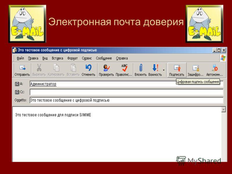 Электронная почта доверия