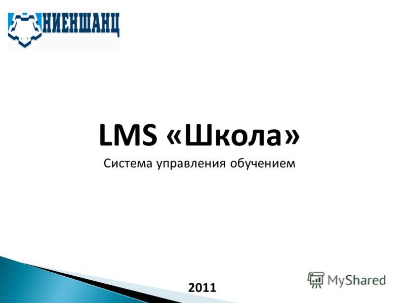 LMS «Школа» Система управления обучением 2011